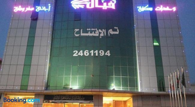 Khayal Hotel Apartments - Riyadh - Building