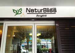 Naturbliss Boutique Residence - Bangkok - Outdoor view