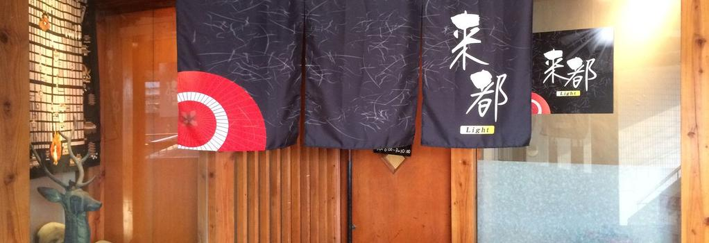 Guest House Light - Kyoto - Building
