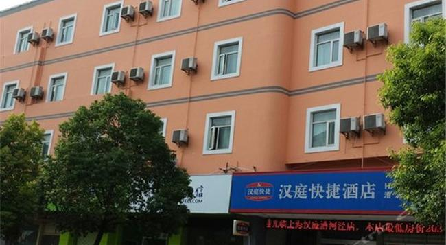 Hanting Express Shanghai Caohejing - Shanghai - Building