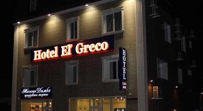 El Greco Hotel - Krasnodar - Building